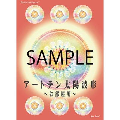 アートテン太陽波形〜お部屋用〜1枚【A4サイズ】