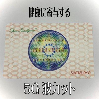 アートテン5G波カット