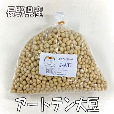 アートテン大豆 1kg