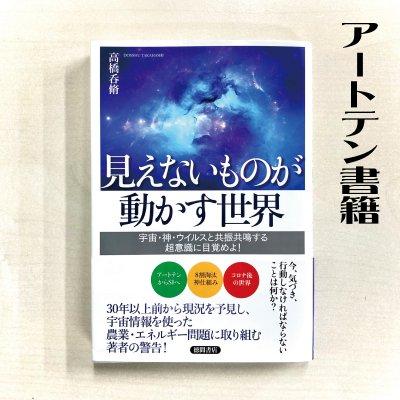 書籍『見えないものが動かす世界』