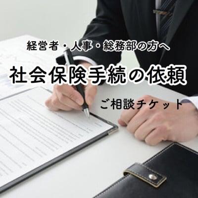 社会保険手続の依頼 ご相談チケット【経営者・人事・総務部の方へ】