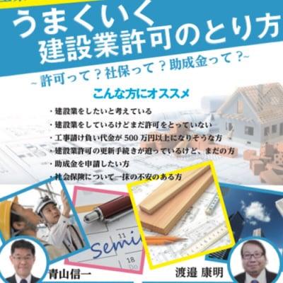 12月7日(金)14:00〜 うまくいく建設業許可の取り方【士業コラボセミナー】