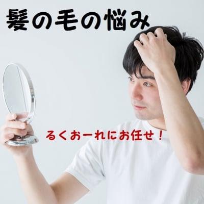 NEW!安心のカウンセリング無料!初回50%OFF!薄毛・やせ毛のまったく新しい育毛法・「刺さない針治療<育毛編>」で頭皮の奥へ有効成分を届ける。最先端の頭皮ケア!!育毛に強いケアサロンカウンセリング無料!お気軽にご相談下さい。