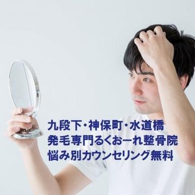 髪毛お試し特別価格!NEW!安心のカウンセリング無料!初回9,800円で薄毛・やせ毛のまったく新しい髪毛法・「刺さない針治療<髪毛編>」で頭皮の奥へ有効成分を届ける。最先端の頭皮ケア!!髪毛に強いケアサロンカウンセリング無料!お気軽にご相談下さい。