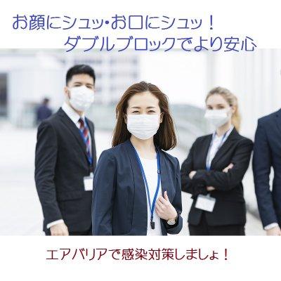 まったく新しいウィルス対策マウススプレー。エアマスク・エアバリア。...