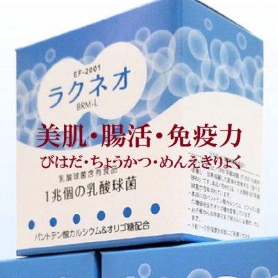 1兆個乳酸菌が1日176円で!あの飲み物よりも多くて安い|比べてください!免疫対策は万全ですか?|大好評につき延長決定!|3個セット3か月分|送料無料|美腸活乳酸菌ラクネオ|1包に1兆個|きれい肌腸活サプ...