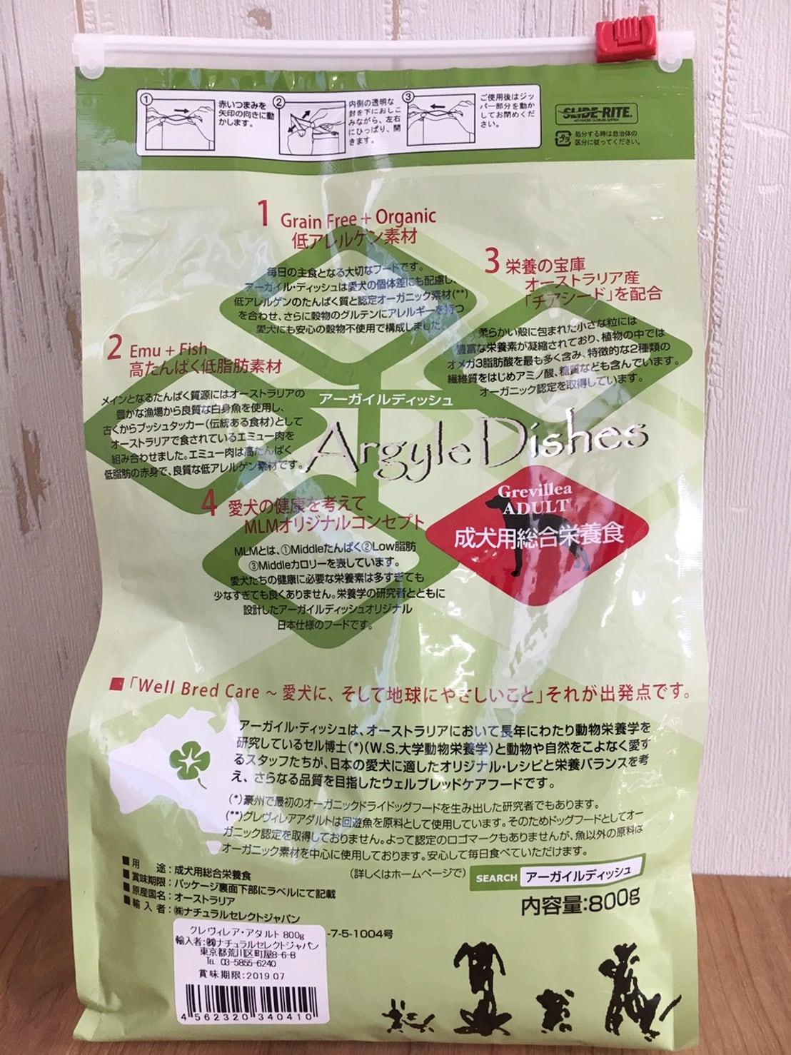 【店頭渡し】アーガイルディッシュ グレヴィレア・アダルト(成犬総合栄養食・アレルギー対応)800gのイメージその2