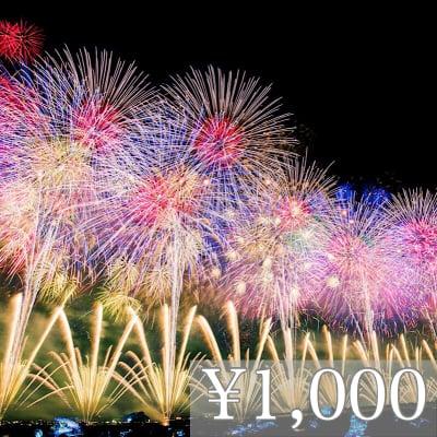 NAGAOKA WEB Marche 1000円チケット