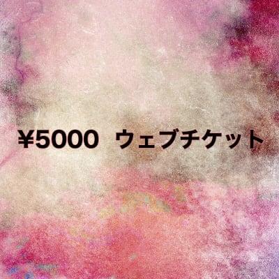 【定期】5000円チケット