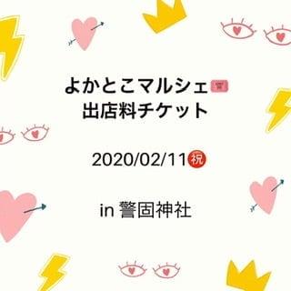 【現地決済/振込のみ】よかとこマルシェ出店チケット/2020.02.11