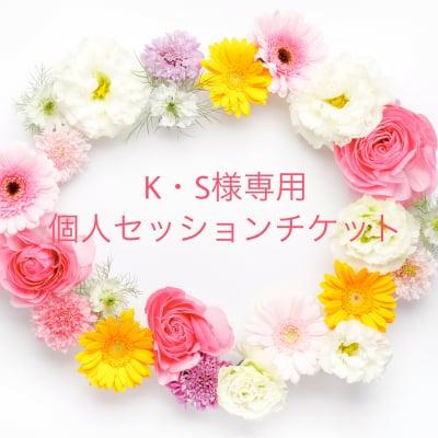 K・S様専用 個人セッションチケット
