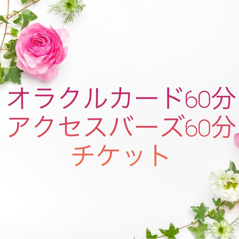 7/26 I様専用 個人セッションチケットのイメージその1