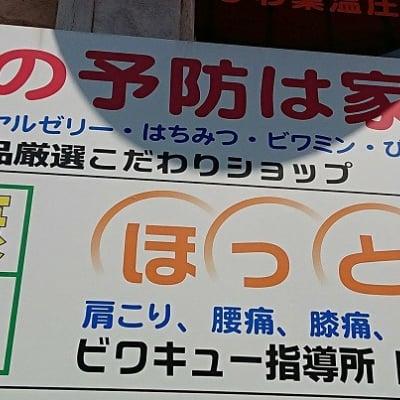 【店頭決済専用】ほっとステーション【完全オーダーメイドセラピー90分】