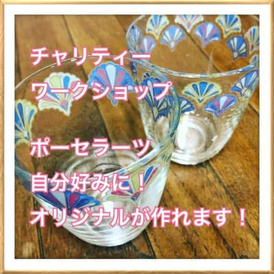 【チャリティー】ポーセラーツ体験レッスン