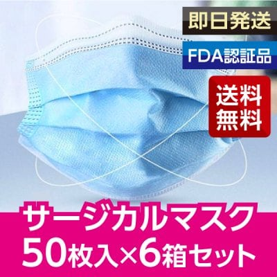【即日発送/送料無料】サージカルマスク(使い捨て)/50枚入り×6箱セット