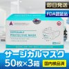 【即日発送/送料無料】サージカルマスク(使い捨て)/50枚入り×3箱セット
