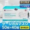 【即日発送】サージカルマスク(使い捨て)/50枚入り×40箱