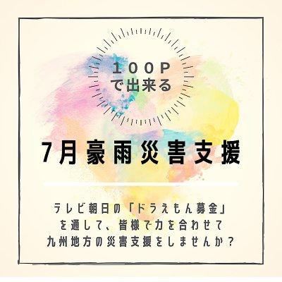 令和2年7月九州の災害を救おう募金