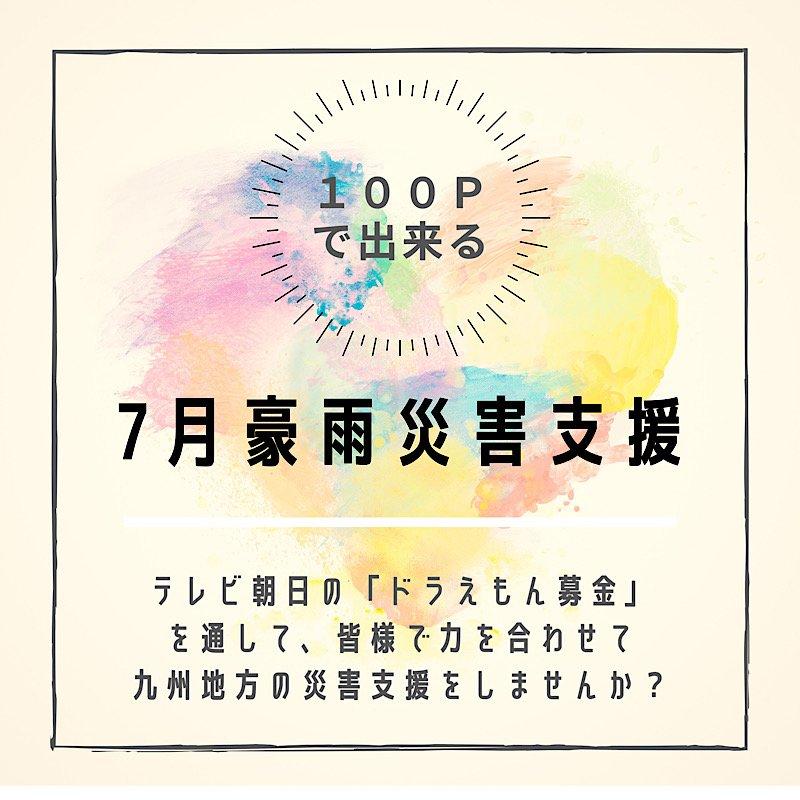 令和2年7月九州の災害を救おう募金のイメージその1