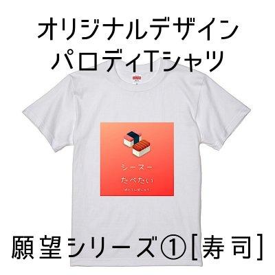 [送料無料]USKCオリジナルデザインパロディTシャツ/すし