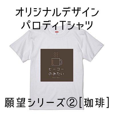 [送料無料]USKCオリジナルデザインパロディTシャツ/コーヒー