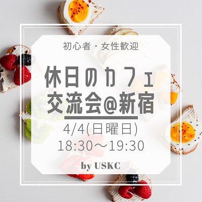 現在6名[4/4,18:30〜]新宿の異業種交流カフェ会、休日の交流会