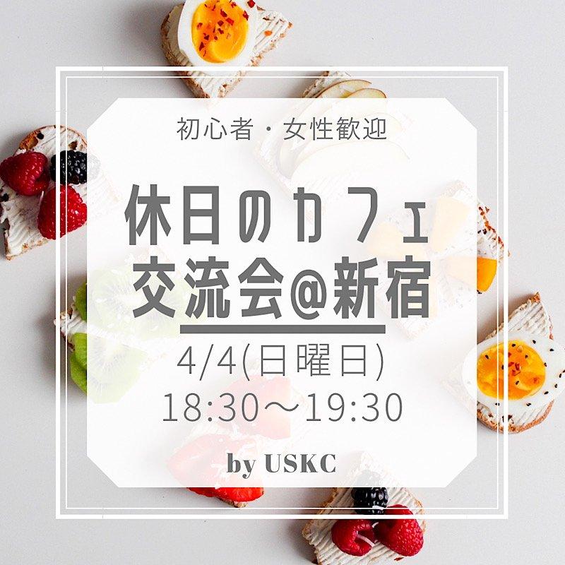 現在6名[4/4,18:30〜]新宿の異業種交流カフェ会、休日の交流会のイメージその1