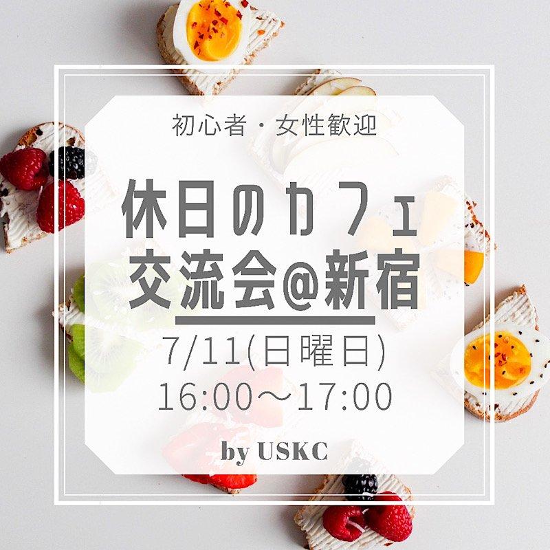 現在3名[7/11,16:00〜]新宿の異業種交流カフェ会、休日の交流会のイメージその1