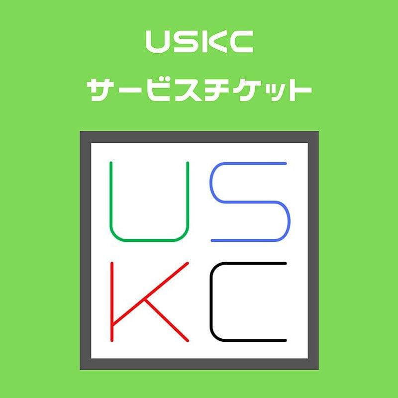USKCサービスチケットのイメージその1
