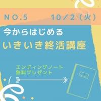 【現地払い専用】10月2日13:30〜15:30 《No.5 今からはじめる いきいき終活講座》