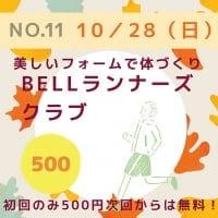 【現地払い専用:子供料金】10月28日(日)9時15分〜11時30分《No.11美しいフォームで体づくりBELLランナーズクラブ》