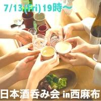 7/13(Fri)19時〜 日本酒呑み会 in西麻布
