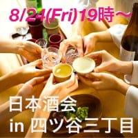8/24(Fri)19時〜 日本酒会 in新宿 四谷三丁目駅 徒歩3分
