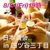 8/24(Fri)19時〜 日本酒会 in 新宿 四谷三丁目駅徒歩3分