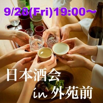 9/28(Fri)19時〜 日本酒会 in 外苑前5分/表参道7分 (定期購入サービスなら、500円お得 )