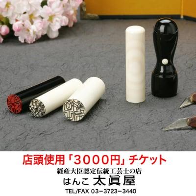 はんこ「太眞屋」店頭商品チケット3,000円
