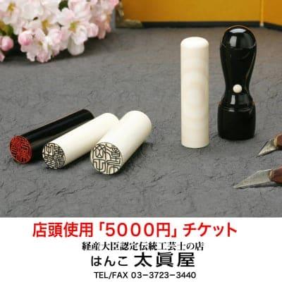 はんこ「太眞屋」店頭商品チケット5,000円