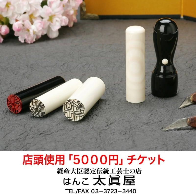 はんこ「太眞屋」店頭商品チケット5,000円のイメージその1