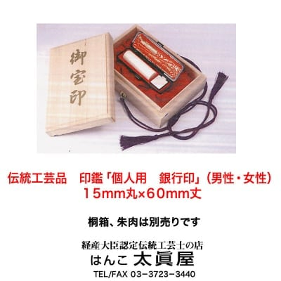 伝統工芸品 印鑑「個人用 銀行印」(男性・女性)15mm丸×60mm丈 姓名判断付