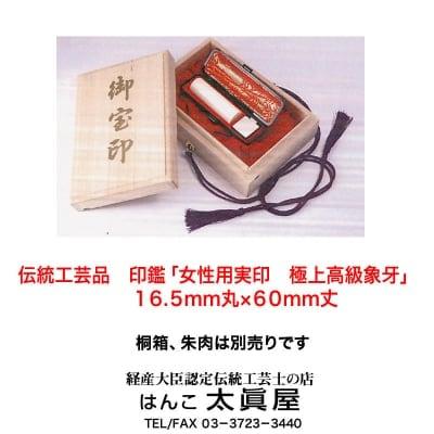 伝統工芸品 印鑑「女性用実印 極上高級象牙」16.5mm丸×60mm丈 姓名判断付
