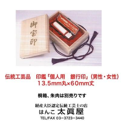伝統工芸品 印鑑「個人用 銀行印」(男性・女性)13.5mm丸×60mm丈 姓名判断付