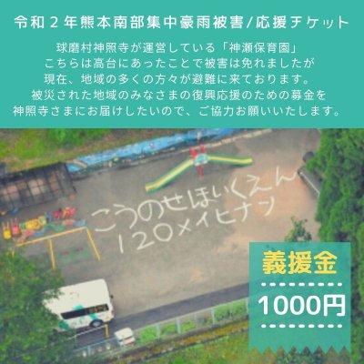 熊本県球磨村集中豪雨【義援金1000円】