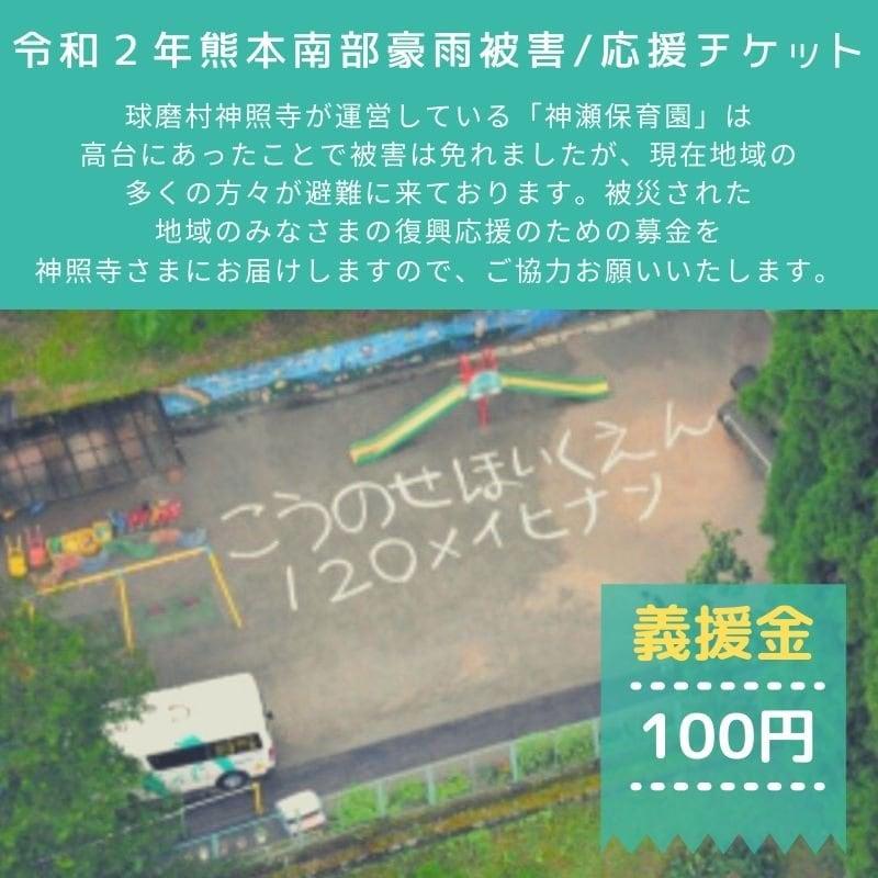 熊本県球磨村集中豪雨【義援金100円】ポイント利用で応援できます!のイメージその1