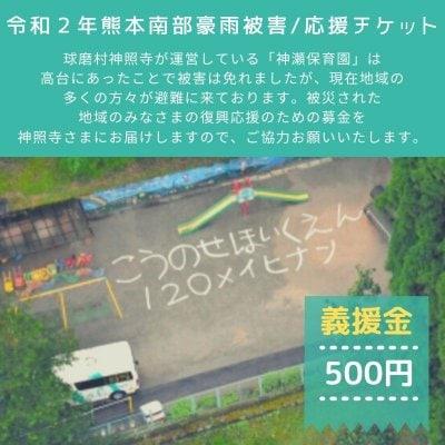 熊本県球磨村集中豪雨【義援金500円】