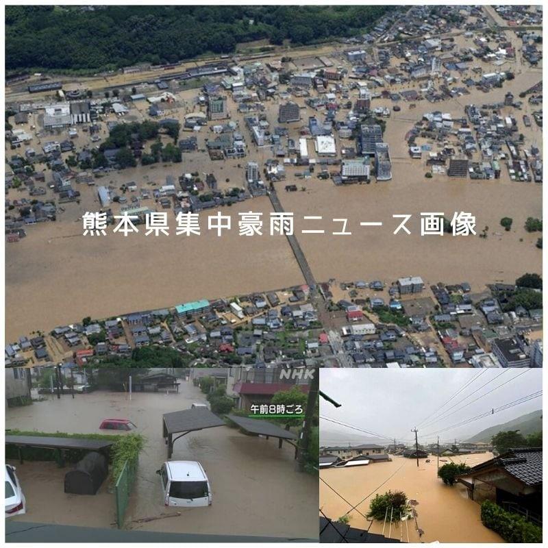熊本県球磨村集中豪雨【義援金1000円】のイメージその2