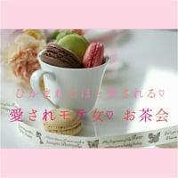 9/4(火)13:00@川越♡愛されモテ女♡お茶会