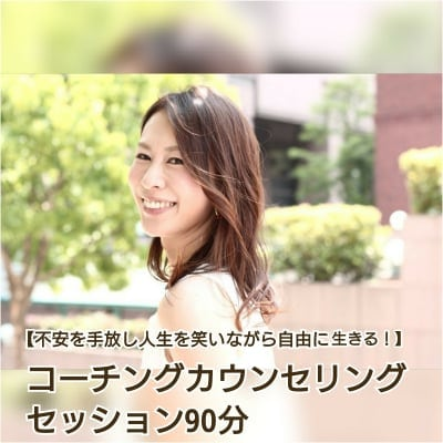 コーチングカウンセリングセッション【ベーシック90分】