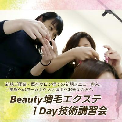 【東京】Beauty増毛エクステ技術講習会1Day