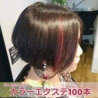 Beautyカラーエクステ100本ウェブチケット