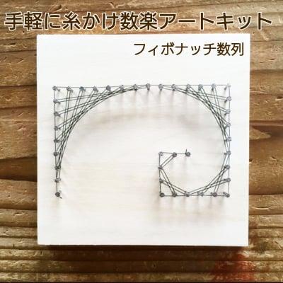 「フィボナッチ数列」手軽に楽しむ糸かけ数楽アートキット
